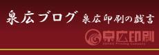 泉広ブログ