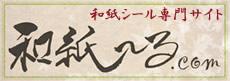 和紙~る.com